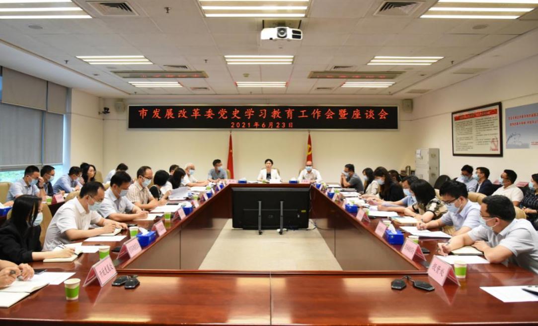 市发展改革委召开党史学习教育工作会暨座谈会