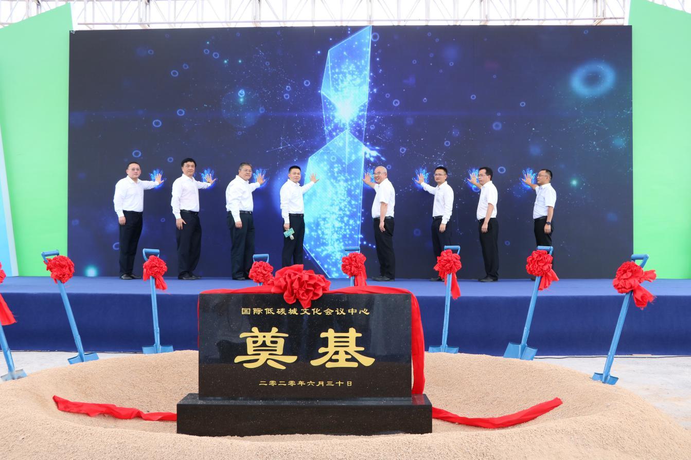 深圳市发展改革委员会参加国际低碳城文化会议中心 ...