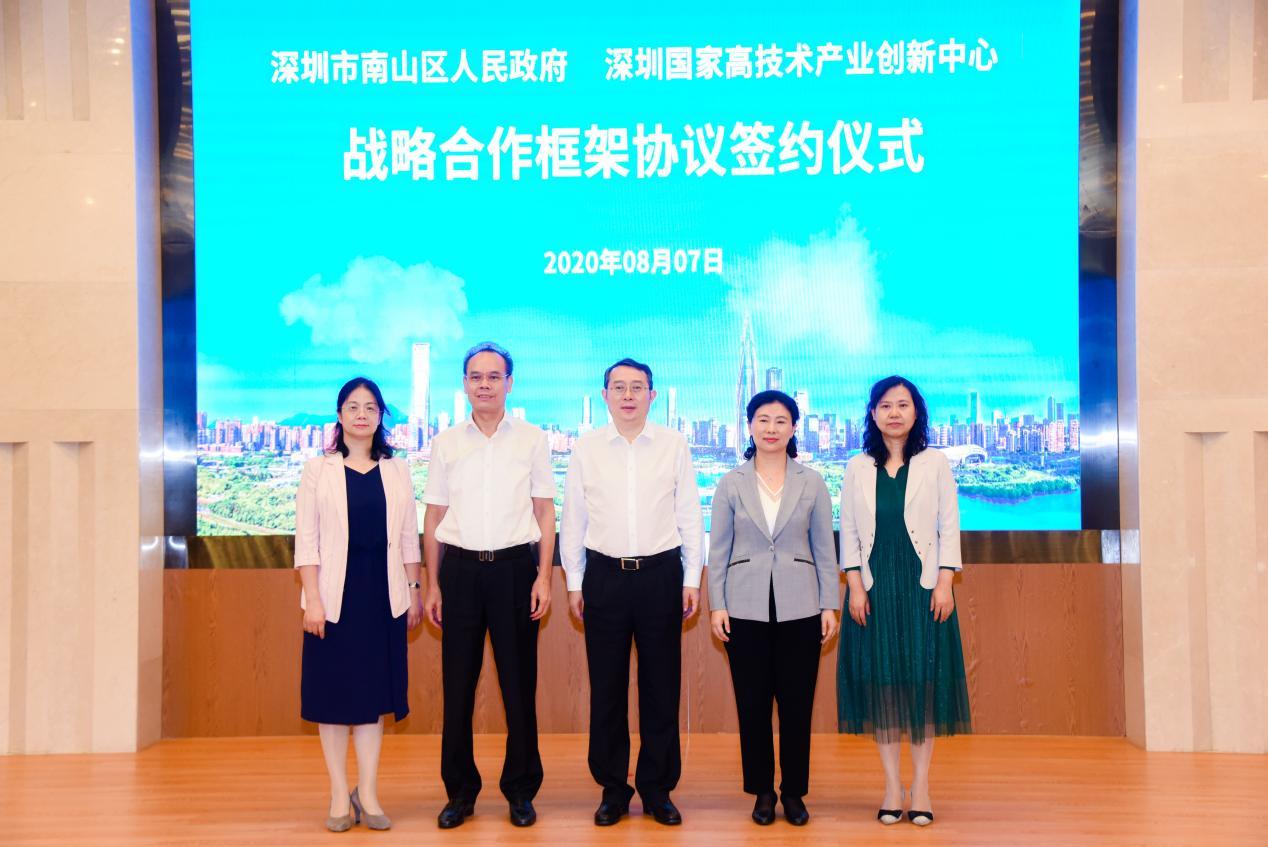 深圳国家高技术产业创新中心与南山区人民政府签署 ...